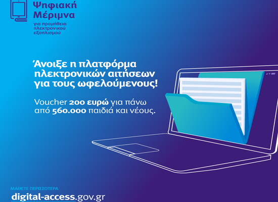 210402 Minedu Voucher Open Platform Post Final 1 550x400