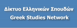 banner greek studies